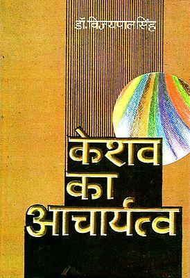 केशव का आचर्यत्व: Keshav The Author of Rasikpriya