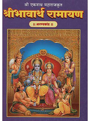 श्रीभावार्थ रामायण अरण्यकांड - Shri Bhavarth Ramayana Aranya Kand (Marathi)