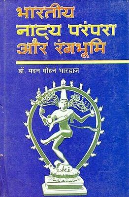 भारतीय नाट्य परंपरा और रंगभूमि: Indian Theater Tradition and Stage