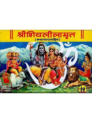 श्री शिवलीलामृत - कथासारासहित: Shri Shiva Lila Amrit - Kathasarasahit (Marathi)