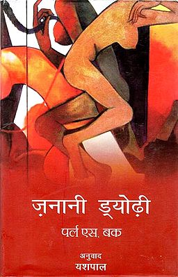 ज़नानी ड्योढ़ी: Zanani Dyodhi (A Novel)
