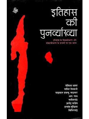 इतिहास की पुनर्व्याख्या: An Anthology of Articles Reinterpreting Indian History