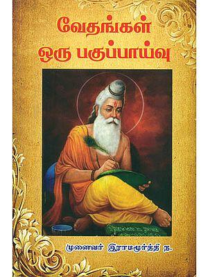 வேதங்கள் ஒரு பகுப்பாய்வு: An Analysis of the Vedas (Bengali)