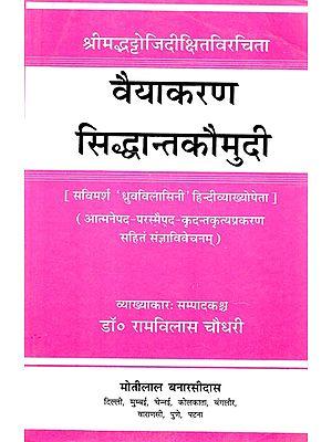 वैयाकरण सिद्धान्तकौमुदी: Siddhant Kaumudi (Vaidiki Prakriya)