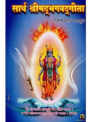 सार्थ श्रीमद् भगवद् गीता: Srimad Bhagavad Gita With Meaninig (Marathi)