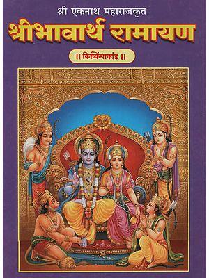 श्रीभावार्थ रामायण किष्किंधाकांड - Shri Bhavarth Ramayana KishKindha Kand (Marathi)