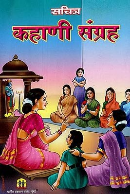 सचित्र कहाणी संग्रह: Collection of Story With Illustrations (Marathi)