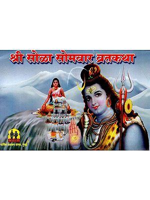 श्री सोळा सोमवार व्रतकथा: Shri Solah Somvar Vrata katha (Marathi)