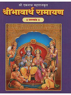 श्रीभावार्थ रामायण उत्तरकांड - Shri Bhavarth Ramayana Uttar Kand (Marathi)