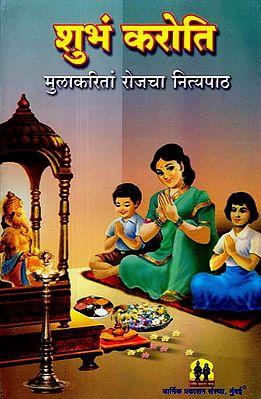 शुभं करोति: Shubham Karoti (Marathi)