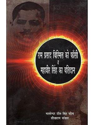 राम प्रसाद बिस्मिल को फांसी व् महावीर सिंह का बलिदान: Hanging Ram Prasad Bismil and Sacrificing Mahavir Singh