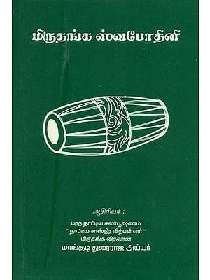 மிருதங்க ஸ்வபேதினி: Mridanga Swabedini (Tamil)