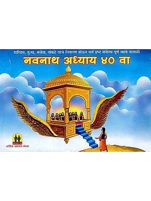 नवनाथ अध्याय ४० वा: Navnath Chapter 40th
