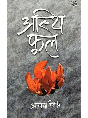 अस्थि फूल: Asthi Phool (A Novel)