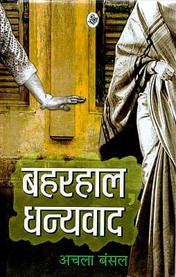 बहरहाल धन्यवाद: Thanks Anyway (Collection of Hindi Short Stories)