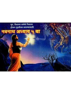 नवनाथ अध्याय ५ वा: Navnath Chapter 5th