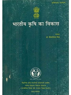 भारतीय कृषि का विकास: Development of Indian Agriculture (An Old and Rare Book)