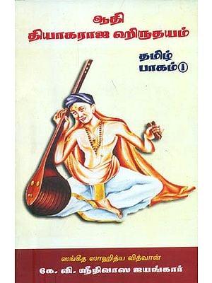 ஆதி தியாகராஜ ஹிருதயம்: Adi Thyagaraja Hridayam (Tamil)