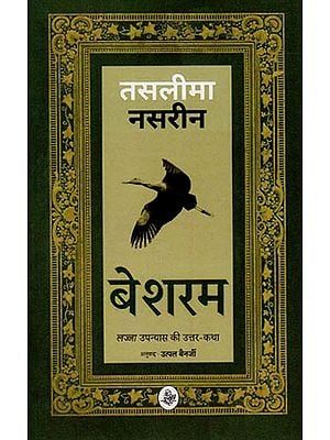 बेशरम: Besharam (A Novel)