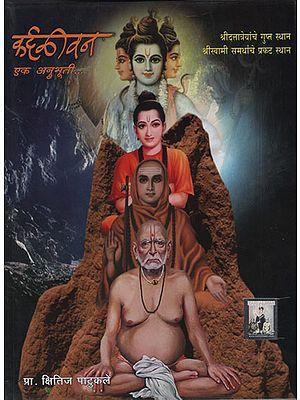 कर्दकीवन एक अनुभूती - An Experience in Kardakiwan (Marathi)