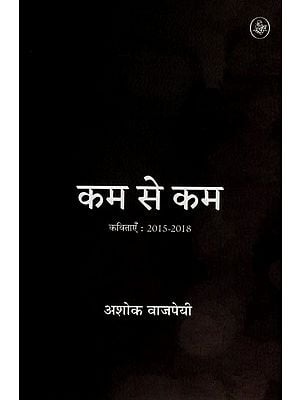 कम से कम: Kam Se Kam (Collection of Hindi Poems)