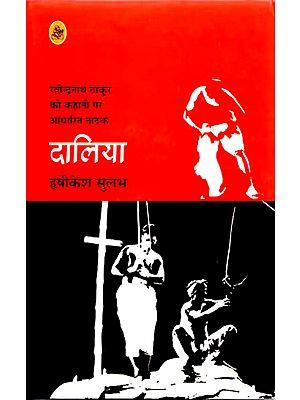 दालिया (रविन्दरनाथ ठाकुर की कहानी पर आधारित नाटक ): Daaliya - A Play Based on Story of Ravinder Nath Thakur
