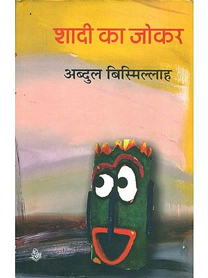 शादी का जोकर: Wedding Clown( Hindi Short Stories )