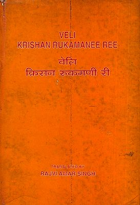 वेलि क्रिसन रुक्मणि री: Veli Krishan Rukamanee Ree (An Old and Rare Book)