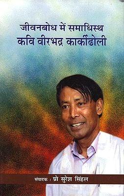 जीवनबोध में समाधिस्थ कवि वीरभद्र कार्कीढोली: Virbhadra Karkidholi (Nepalese Poet)