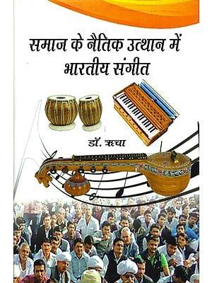 समाज के नैतिक उत्थान में भारतीय संगीत: Indian Music in Moral Upliftment of Society
