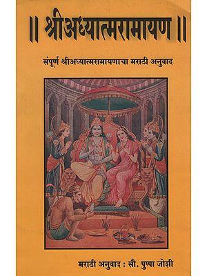 श्रीअध्यात्मरामायण - Shri Adhyatma Ramayana (Marathi)