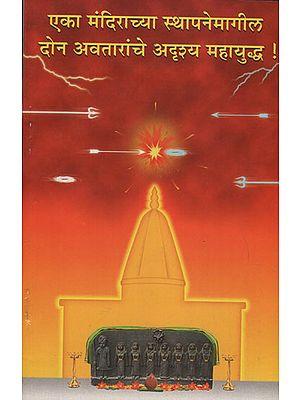 एका मंदिराच्या स्थापनेमागील दोन अवतारांचे अद्नशय महायुध्द - Invisible War (Marathi)