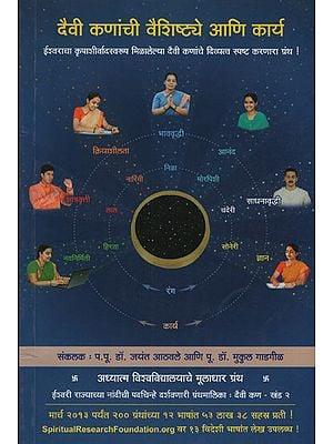 देवी कोणाची वैशिष्ट्ये आणि  कार्य -Devik Karya (Marathi)