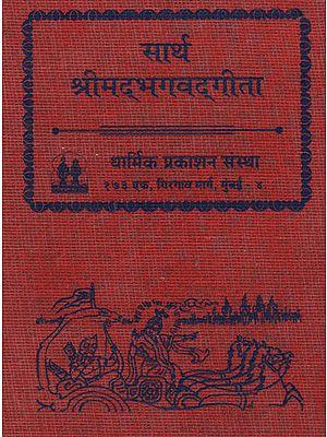 सार्थ श्रीमद् भगवद् गीता - Srimad Bhagavad Gita With Meaninig (Marathi)