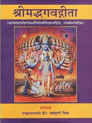 श्रीमद्भगवद्गीता : Shrimad Bhagwat Geeta