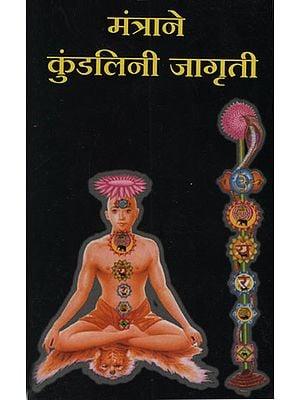मंत्राने कुंडलिनी जागृती - Kundalini Awakening with Mantra (Marathi)