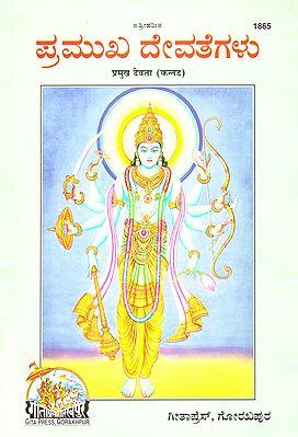 प्रमुख देवता-Chief God (KANNADA)