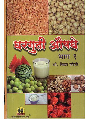 घरगुती औषधे  - Home Medicine in Marathi (Set of 2 Volumes)