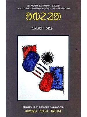 Abela- A Novel (Santali)