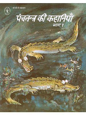 पंचतंत्र की कहानियाँ  भाग -1 : Tales from Panchatantra : Part - 1