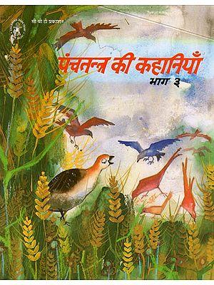 पंचतंत्र की कहानियाँ  भाग -3 : Tales from Panchatantra :Part-3