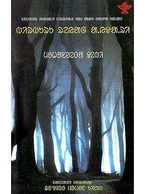 Bir Buru Reak' Aedari: A Novel (Santali)