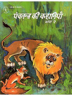 पंचतंत्र की कहानियाँ  भाग 2 - : Tales from Panchatantra : Part - 2