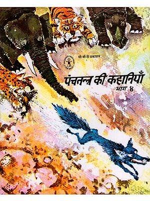 पंचतंत्र की कहानियाँ भाग - 4 : Tales from Panchatantra :  Part - 4