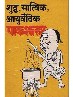 शुद्ध, सात्विक, आयुर्वेदिक पाकशास्त्र - Ayurvedic Cooking (Marathi)