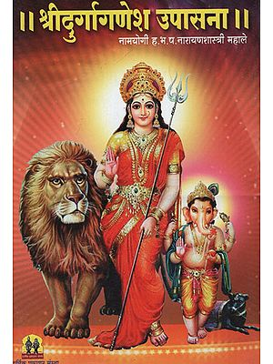श्रीदुर्गागणेश उपासना - Worship of Sri Durga Ganesh (Marathi)