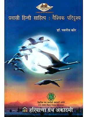 प्रवासी हिन्दी साहित्य-वैश्विक परिदृश्य: Hindi Literature of Diaspora