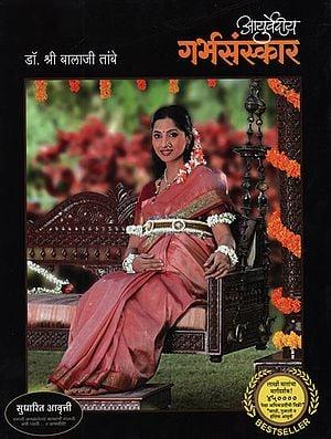 आयुर्वेदिक गर्भसंस्कार  - The Art and Science of Pregnancy (Marathi)