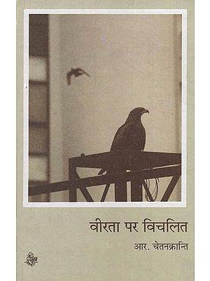 वीरता पर विचलित: Veerta Par Vichlit (A Poem)