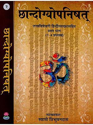 छान्दोग्योपनिषत्: - तत्त्वविवेचनी हिन्दी व्याख्यासहित - Chhandogya Upanishad- Commentary According to Ramanuja School (Set of 2 Volumes)